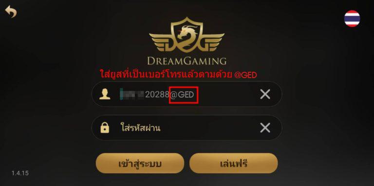 app dgcasino